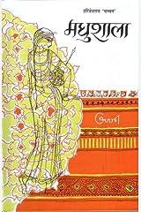 Madhushala Hardcover