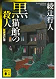 黒猫館の殺人〈新装改訂版〉 (講談社文庫)
