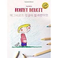 Egbert rougit/Egbert eolgul-i ppalgaejyeoss-eoyo: Un livre à colorier pour les enfants (Edition bilingue français-coréen)