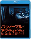 パラノーマル・アクティビティ [Blu-ray]