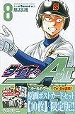 ダイヤのA act2(8)限定版 (プレミアムKC 週刊少年マガジン)
