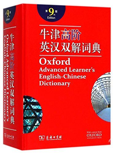 Oxford Chinese Dictionary - Oxford advanced learner's English-Chinese dictionary 9th edition