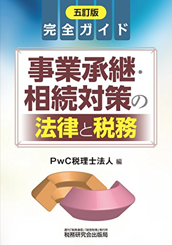 完全ガイド 事業承継・相続対策の法律と税務 (五訂版)