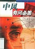 Zhong Feng You Wen Bi Da (Chinese Edition) (Ming yi zhi dao cong shu)