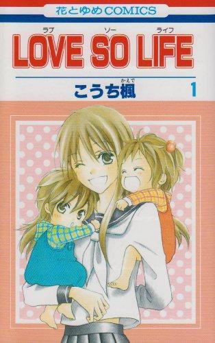 LOVE SO LIFE 1 (花とゆめCOMICS)