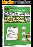 全国职业技能CATIA认证指导用书:CATIA V5R20实用技能学习与实战手册