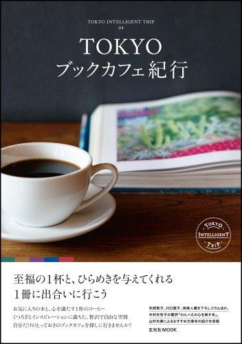 TOKYOブックカフェ紀行 (TOKYO INTELLIGENT TRIP 04)