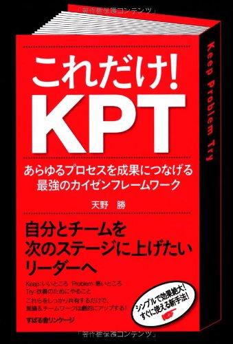 これだけ!  KPT