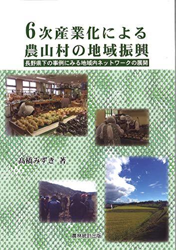 6次産業化による農山村の地域振興―長野県下の事例にみる地域内ネットワークの展開