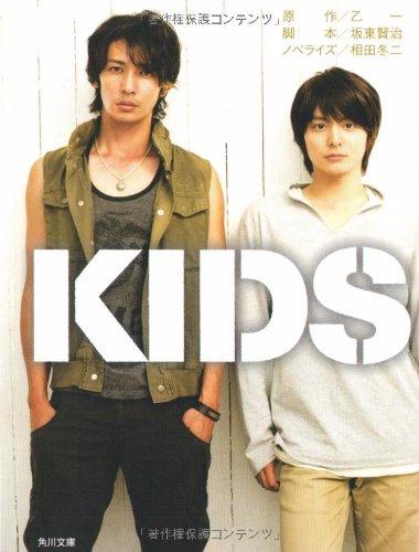 KIDS (角川文庫)