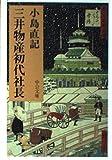 三井物産初代社長 (中公文庫)