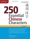 250 Essential Chinese Characters: v. 2