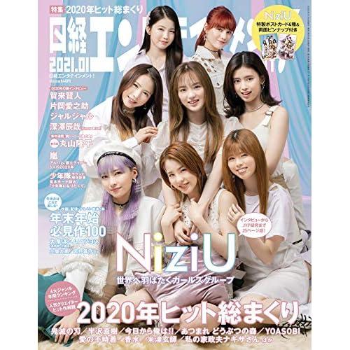 日経エンタテインメント 2021年 1月号 表紙画像