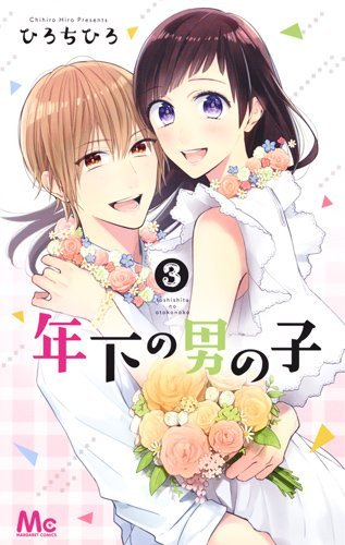 Image result for toshishita no otokonoko 3