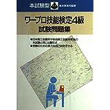 本試験型 ワープロ技能検定4級試験問題集