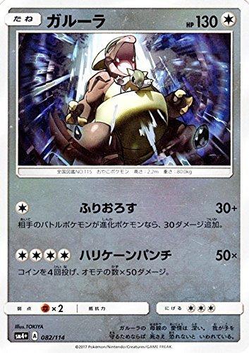 ポケモンカードゲームSM/ガルーラ/GXバトルブースト