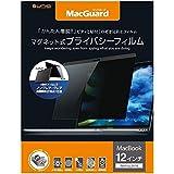 UNIQ マグネット式プライバシーフィルム 12インチ/MacGuard/MacBook 12インチ Retina 2016 専用/視野角60度/MBG12PF2