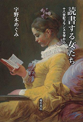 読書する女たち 〔十八世紀フランス文学から〕