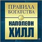The Rules of Wealth: Napoleon Hill [Russian Edition] | John Grasham