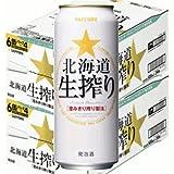 サッポロ北海道生搾り500ml缶2ケース(48本入)