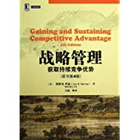 战略管理:获取持续竞争优势(原书第4版)