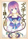 """Amazon.co.jp: """"文学少女""""と恋する詩人(ポエット) (あすかコミックスDX): 日吉丸 晃: 本"""