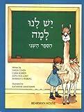 Yesh Lanu Llama, Varda Cohen and Carmi Kobren, 0874415691