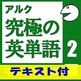 究極の英単語Vol.2【英語例文テキストデータ付】(アルク) [ダウンロード]