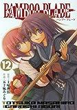 BAMBOO BLADE Vol.12 - (Young Gangan Comics) Manga
