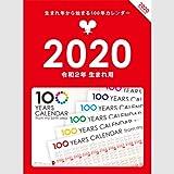 生まれ年から始まる100年カレンダーシリーズ 2020年生まれ用(令和2年生まれ用)