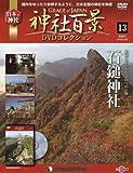 神社百景DVDコレクション 13号 (石鎚神社) [分冊百科] (DVD付)