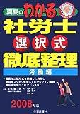 真島のわかる社労士選択式徹底整理 労働編〈2008年版〉 (真島のわかる社労士シリーズ)