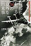 戦場における34の意外な出来事 極限の状況に生きた人間の真実 (光人社NF文庫)