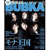 BUBKA 2017年9月号