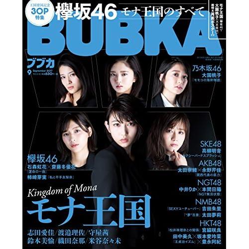 BUBKA 2017年9月号 表紙画像