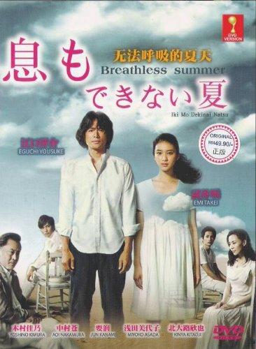 Breathless Summer / Iki Mo Dekinai Natsu (Japanese Tv Drama Dvd, English Sub, All Zone Dvds, Complete Series 3 Dvd Boxset)