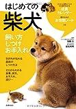 はじめての柴犬 飼い方 しつけ お手入れ―子犬に必要なことがひと目でわかる成長カレンダー 書き込み式お世話ノートつき