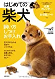 Growth calendar fill-in notes with care you can see at a glance what you need to - Puppy care way of training for the first time Shiba Inu Shepherd ISBN: 4072850667 (2012) [Japanese Import]