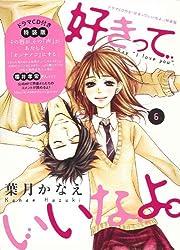 Do not be like me good. 6 KC dessert Kodansha Characters A (dessert Comics) (2011) ISBN: 4063621790 [Japanese Import]