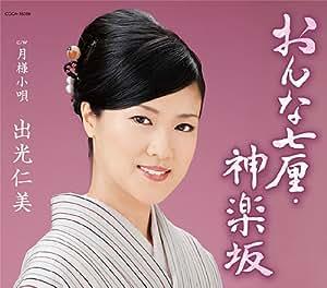 Onna Shichirin.Kagurazaka