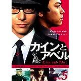 探偵事務所5 カインとアベル [DVD]