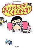 Setsuyaku ikka morikawa sanchi no kusukusu kosodate