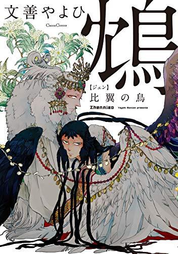 鴆 比翼の鳥 (cannaコミックス)