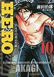 HERO 10 (近代麻雀コミックス)
