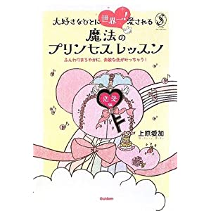 『大好きなひとに世界一!愛される魔法のプリンセスレッスン 恋愛編』