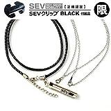 SEV メタルネックレス 55cm 【正規認定 SEV CLIP(クリップ)付属】CADBL-Metal55-CL