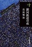 銀河鉄道の夜 (280円文庫)