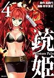 銃姫 -Phantom Pain-(4) (シリウスKC)