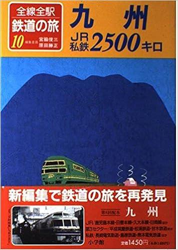 九州 JR・私鉄2500キロ (全線全...