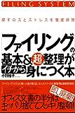 ファイリングの基本&超整理がイチから身につく本 【イチから身につく本】